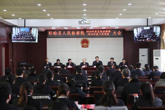 盱眙县检察院召开2018年度总结表彰暨2019年度工作部署大会.png